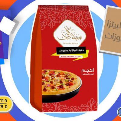 Pizza flour 1 kilo